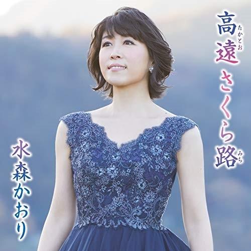 【CD】高遠 さくら路(タイプB)/水森かおり [TKCA-...