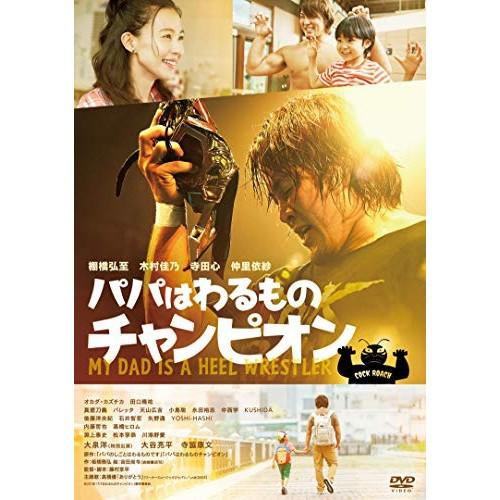 【予約】【DVD】パパはわるものチャンピオン(通常...