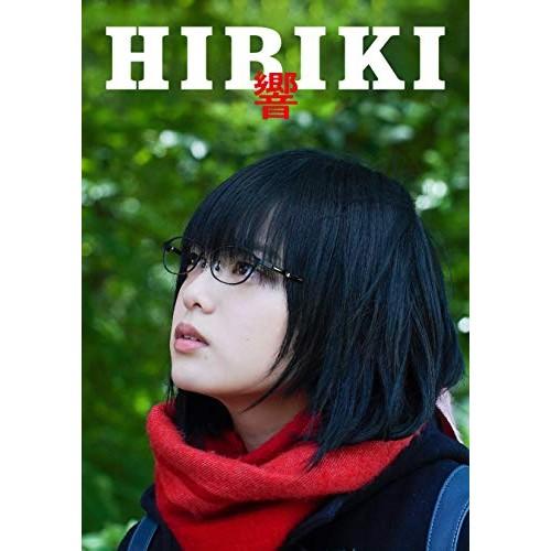 【Blu-ray】響 -HIBIKI- 豪華版(Blu-ray Disc)/平手友梨奈 [SBR-29059D] ヒラテ ユリナ