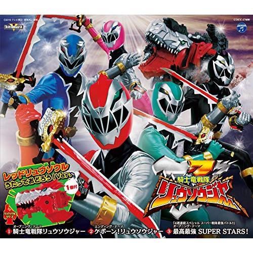 【CD】騎士竜戦隊リュウソウジャー/ケボーン!リュ...