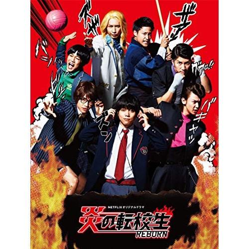 【DVD】炎の転校生REBORN/ジャニーズWEST [JABA-5...