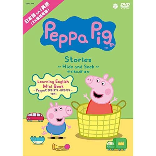 【DVD】Peppa Pig Stories 〜Hide and Seek かく...