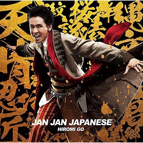 【CD】Jan Jan Japanese(初回生産限定盤)(DVD付)/...