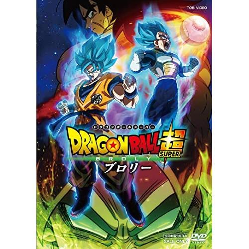 【DVD】ドラゴンボール超 ブロリー(通常版)/ドラ...