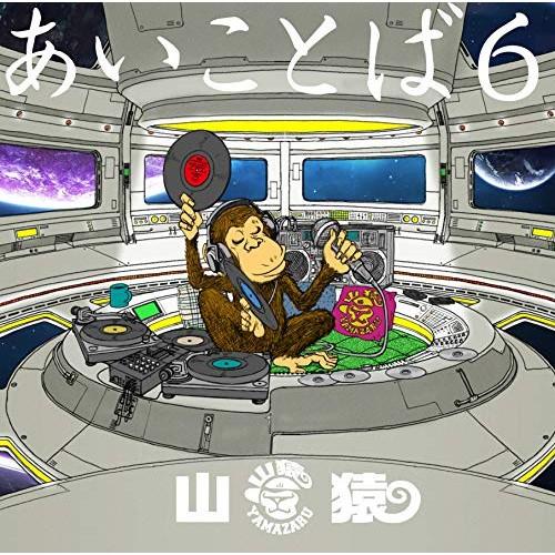【CD】あいことば6(通常盤)/山猿 [ESCL-5243] ヤ...