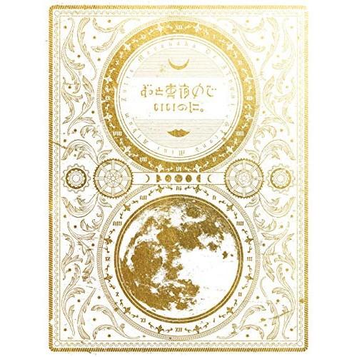 【CD】今は今で誓いは笑みで(初回生産限定盤)/ず...