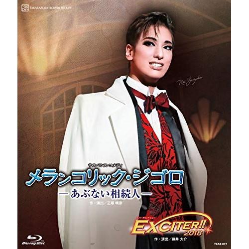 【Blu-ray】花組全国ツアー公演 サスペンス・コメ...