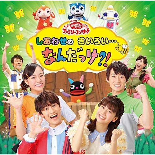 【CD】NHK「おかあさんといっしょ」ファミリーコ...