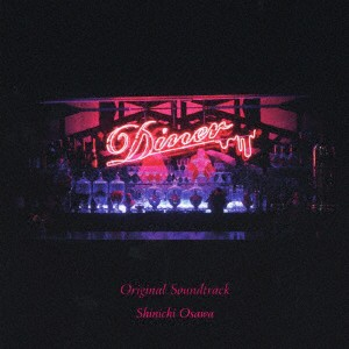 【CD】映画『Diner ダイナー』Original Soundtrac...
