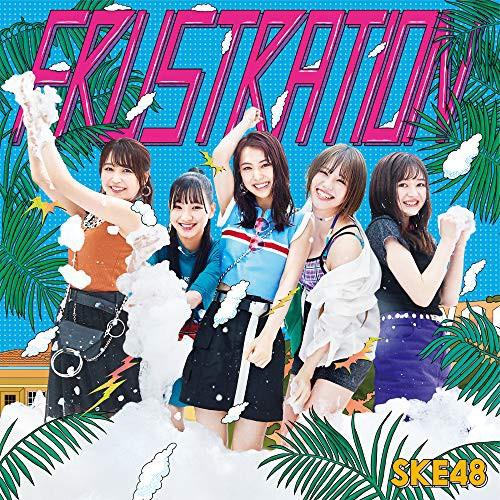 【予約要確認】【CD】FRUSTRATION(TYPE-B)(初回生...