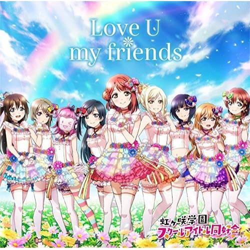 【CD】Love U my friends/虹ヶ咲学園スクールアイ...