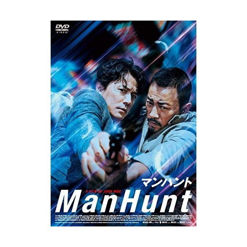【予約】【DVD】マンハント/チャン・ハンユー/福...