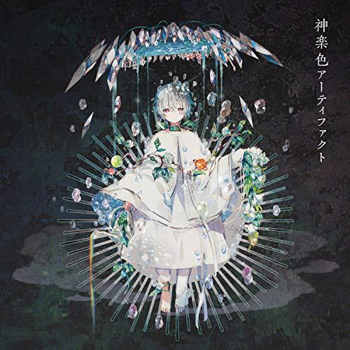 【予約】【CD】神楽色アーティファクト(初回限定...