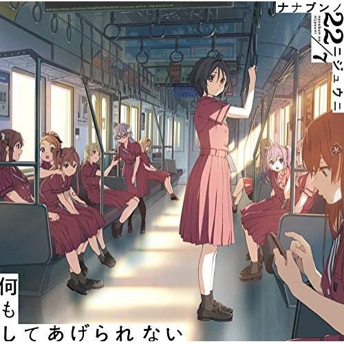 【CD】何もしてあげられない(Type-A)(DVD付)/22/7...