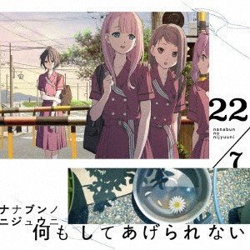 【CD】何もしてあげられない(Type-B)(DVD付)/22/7...
