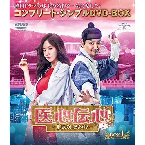 【DVD】医心伝心〜脈あり!恋あり?〜 BOX1<コンプ...