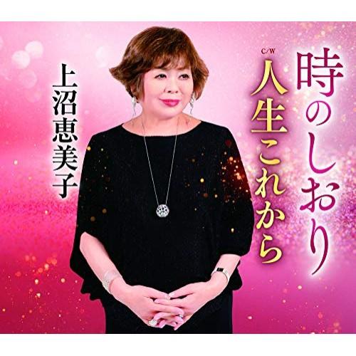 【CD】時のしおり/上沼恵美子 [TECA-13974] カミ...