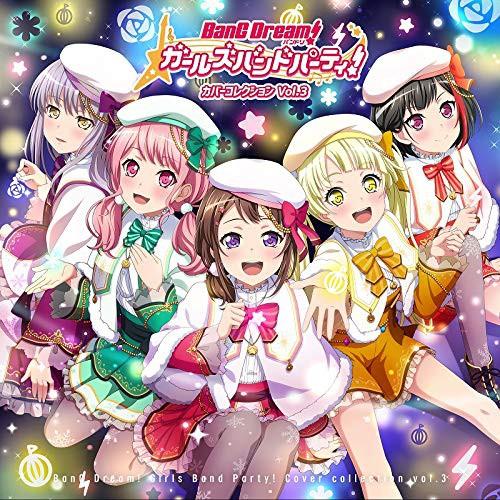 【予約】【CD】バンドリ! ガールズバンドパーティ...