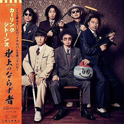 【予約】【CD】氷上のならず者(初回限定盤)(DVD付...