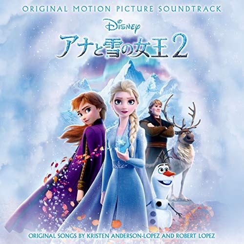 【CD】アナと雪の女王 2 オリジナル・サウンドト...