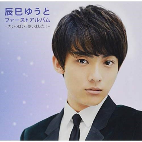 【CD】辰巳ゆうとファーストアルバム-力いっぱい...