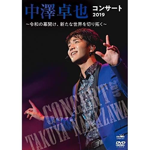 【DVD】中澤卓也コンサート2019 〜令和の幕開け、...