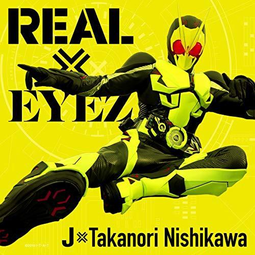 【CD】仮面ライダーゼロワン テレビ主題歌「REAL ...