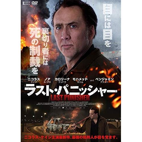 【DVD】ラスト・パニッシャー/ニコラス・ケイジ [...