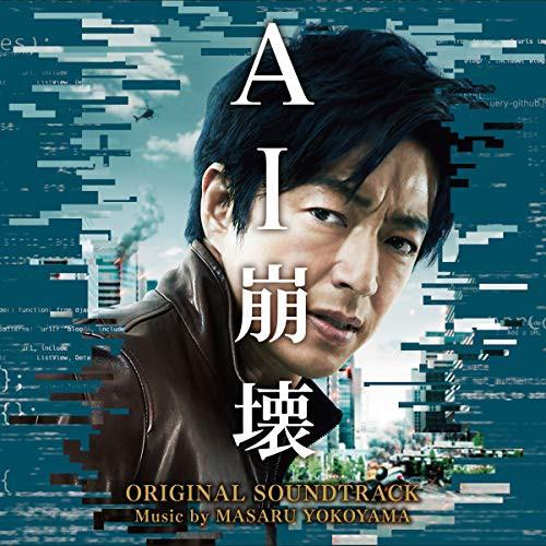 【CD】映画「AI崩壊」オリジナル・サウンドトラッ...
