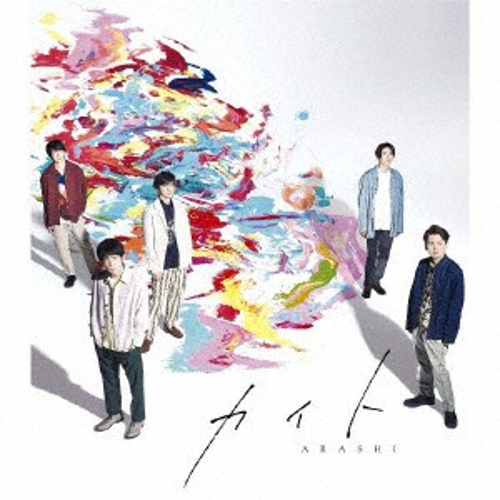 CD / 嵐 / カイト (通常盤)