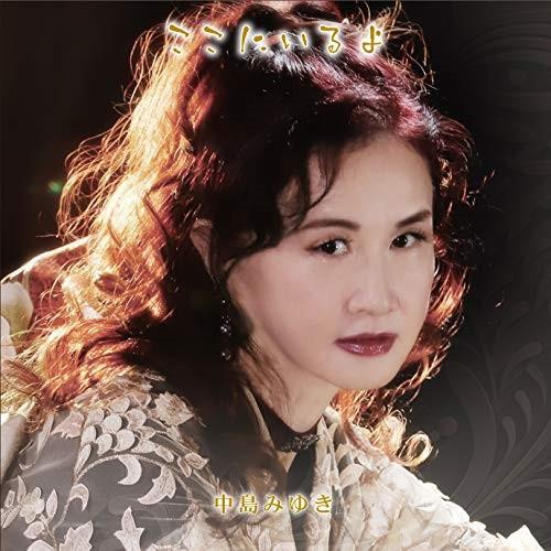 【CD】ここにいるよ【通常盤】/中島みゆき [YCCW-...