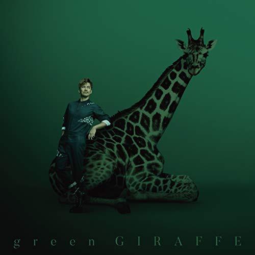 【CD】green GIRAFFE/米倉利紀 [STYLE-1] ヨネク...