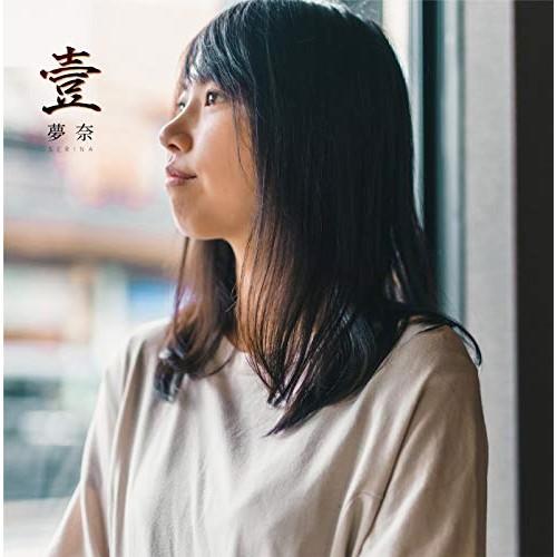 【予約要確認】【CD】壹/夢奈 [PDAK-1001] セリナ...