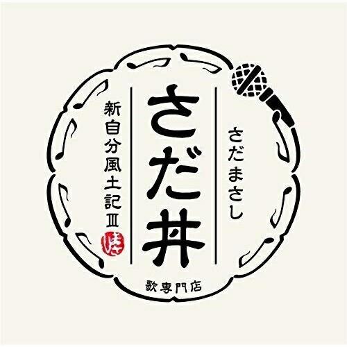 【CD】さだ丼 〜新自分風土記III〜/さだまさし [V...