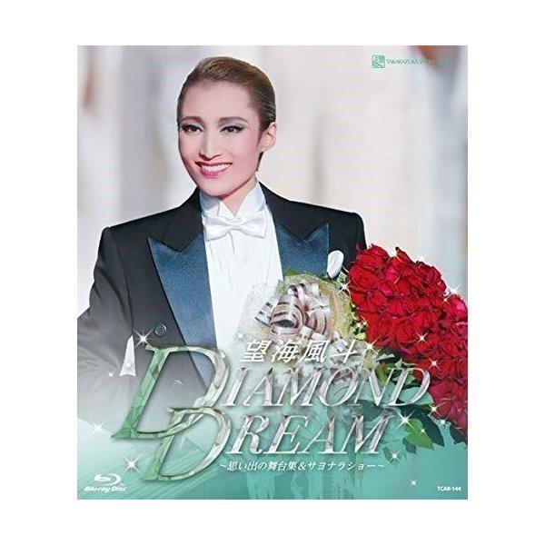 【Blu-ray】望海風斗退団記念ブルーレイ「DIAMOND...