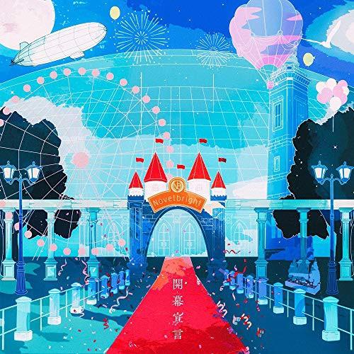 (発売後取り寄せ)【CD】開幕宣言(通常盤)/Novelbr...
