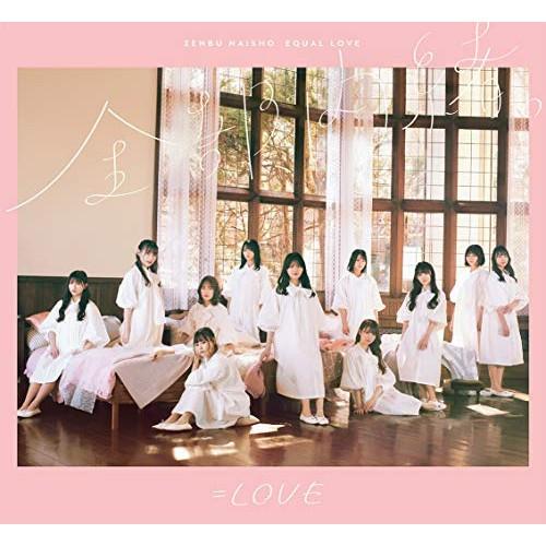 (発売後取り寄せ)【CD】全部、内緒。(Type-A)(Blu...
