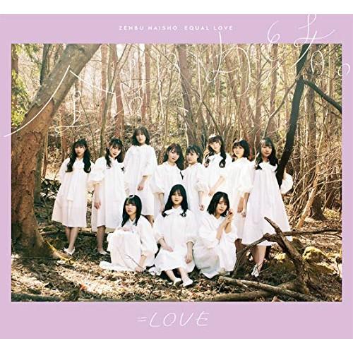 (発売後取り寄せ)【CD】全部、内緒。(Type-B)(Blu...