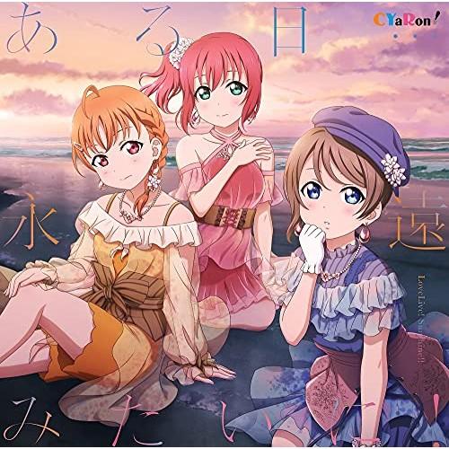 【CD】『ラブライブ!サンシャイン!!』CYaRon!1st ...