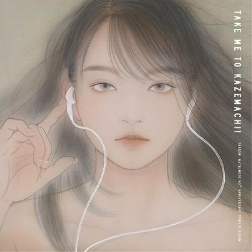 【CD】松本 隆 作詞活動50周年トリビュートアルバ...