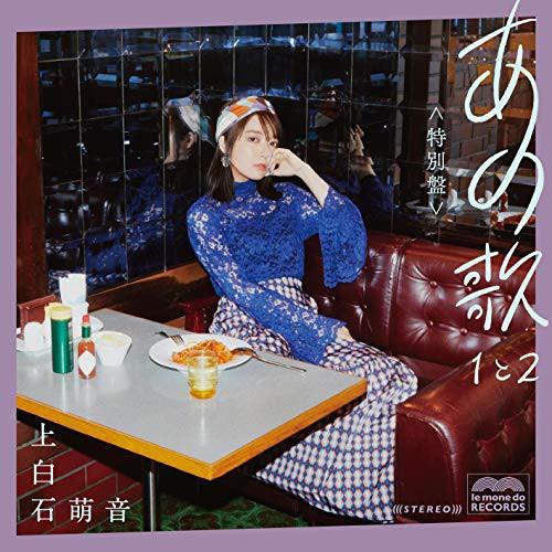 (予約)【CD】あの歌 特別盤 -1と2-(初回限定盤)(2...