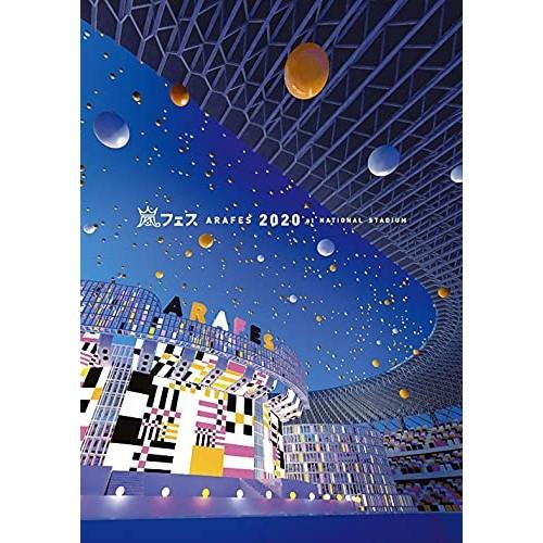 【DVD】アラフェス2020 at国立競技場(通常盤)/嵐 ...
