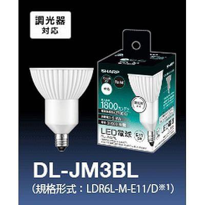 シャープ ハロゲン形LED電球色5.8W中角調光対応 D...