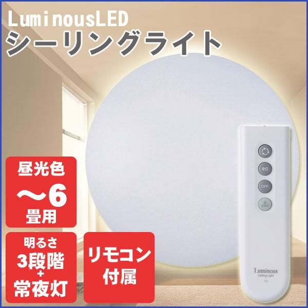 LEDシーリングライト 〜6畳用 昼光色 調光 3段階 ...