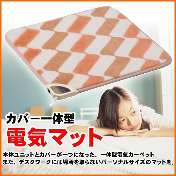【送料無料】電気マット 小型 KODEN 広電 コウデ...