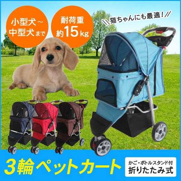 送料無料 ペットカート 折りたたみ 3輪 猫 小型犬...