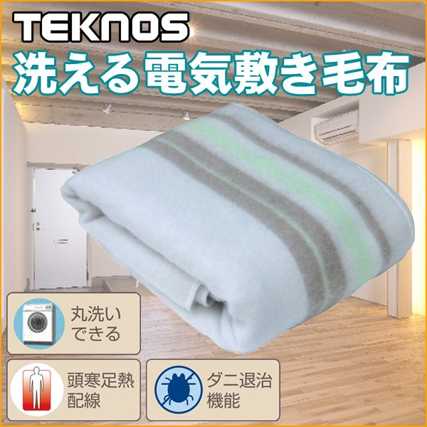 電気敷き毛布 140×80cm シングルサイズ相当 洗え...