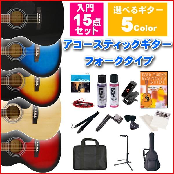 アコースティックギター 入門 15点セット フォークタイプ Sepia Crue セピアクルー 初心者 入門用 入門セット 【代引不可】