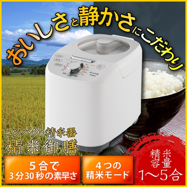 【A】【送料無料】コンパクト精米器 精米御膳 1〜...