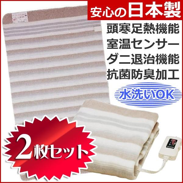 【送料無料】 電気毛布 so 安心の日本製 室温セン...